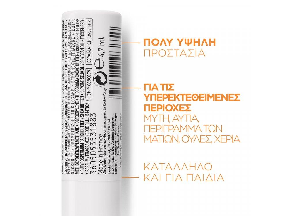 La Roche Posay Anthelios XL Stick Zone SPF50+ Αντιηλιακό Στικ για Υπερεκτεθειμένες Περιοχές, 9gr