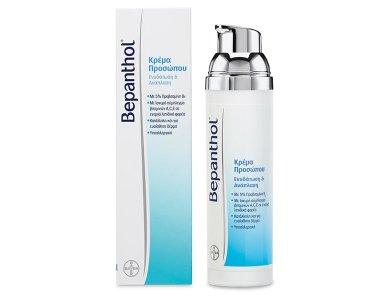 Bepanthol Face Cream, Καθημερινή Κρέμα Προσώπου για Ενυδάτωση & Ανάπλαση, 75ml
