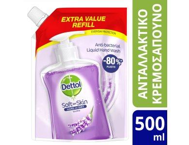 Dettol Soothe Refill, Ανταλλακτικό Αντιβακτηριδιακό Υγρό Κρεμοσάπουνο Σακουλάκι Λεβάντα, 500ml