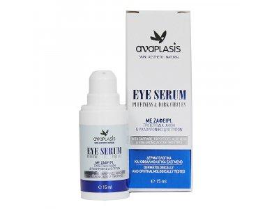 Anaplasis Eye Serum Puffiness & Dark Circles Με Ζαφείρι, Τριπεπτίδια, Αλόη & Υαλουρονικό Δύο Τύπων, 15ml