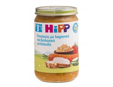HiPP Βρεφικό γεύμα Κους-Κους με Λαχανικά & Βιολογικό Κοτόπουλο  8o μήνα - βαζακι 220gr