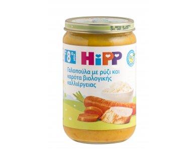 HiPP Βρεφικό γεύμα Γαλοπούλα-Ρύζι και Καρότα απο τον 8ο μήνα - βαζακι 220gr