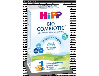 HiPP Bio Combiotic No 1, 1ης βρεφικής ηλικίας Νέα Φόρμουλα -600gr