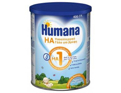 Humana HA 1 Υποαλλεργικό Γάλα Πρώτης Βρεφικής Ηλικίας, 400gr