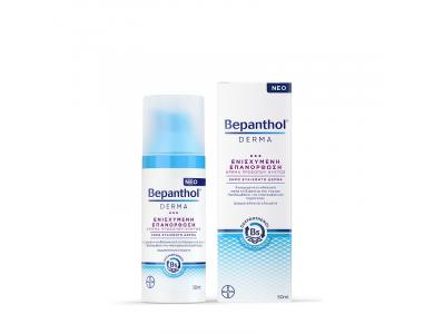 Bepanthol Derma Ενισχυμένη Επανόρθωση, Κρέμα Προσώπου Νυκτός, 50ml